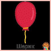 1_Toys.Balloon