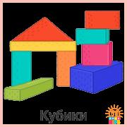 1_Toys.Blocks