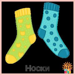 Clothes.Socks_